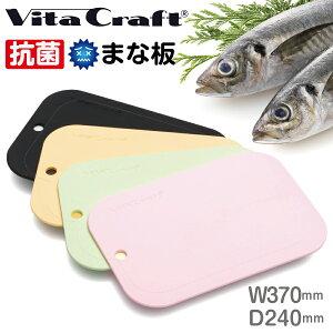 【送料無料】VitaCraftビタクラフト抗菌まな板ブラック