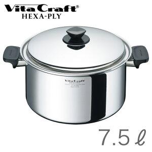 ビタクラフト(VitaCraft)ヘキサプライ両手なべ7.5L