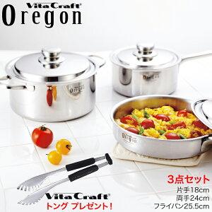 VitaCraft(ビタクラフト)『オレゴン 3点セット』