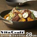 VitaCraft ビタクラフト スーパー鉄 ウォックパン 28cm 2006 JAN: 4973673320064【送料無料】