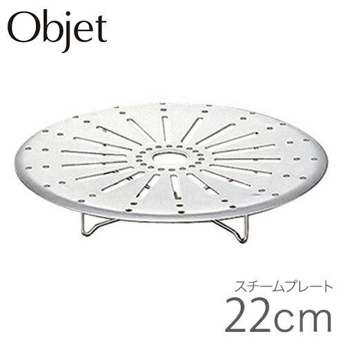 オブジェ (Objet) スチームプレート 22cm OJ-22SP 宮崎製作所 Miyaco JAN: 4953794000915