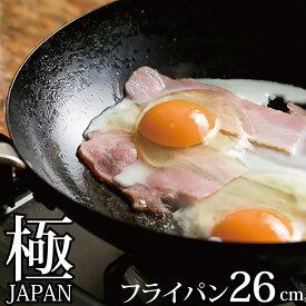★リバーライト 極 JAPAN 鉄 フライパン 26cm 【IH対応】【日本製】 JAN: 4903449125050 【送料無料】