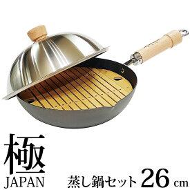 リバーライト 極 JAPAN 蒸し鍋セット 1460g 【IH対応】 JAN: 4903449125463 【送料無料】【CPY】