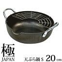 リバーライト 極 JAPAN 天ぷら鍋 S 20cm 1130g 【IH対応】 JAN: 4903449125357 【送料無料】