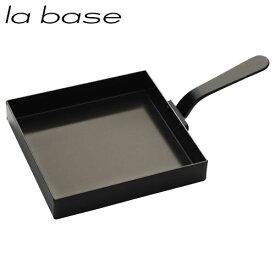 ラバーゼ (la base) 鉄玉子焼き器 18×18cm LB-091 和平フレイズ 有元葉子デザイン 【送料無料】【W】【あす楽】【配送日指定】