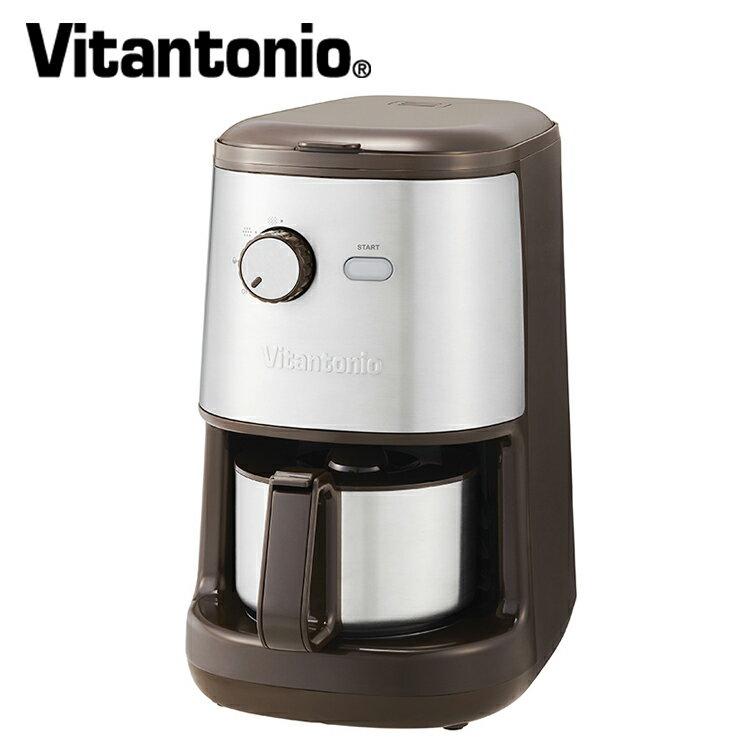 ビタントニオ (Vitantonio) ミル内蔵全自動コーヒーメーカー (ブラウン) VCD-200-B 4968291307269