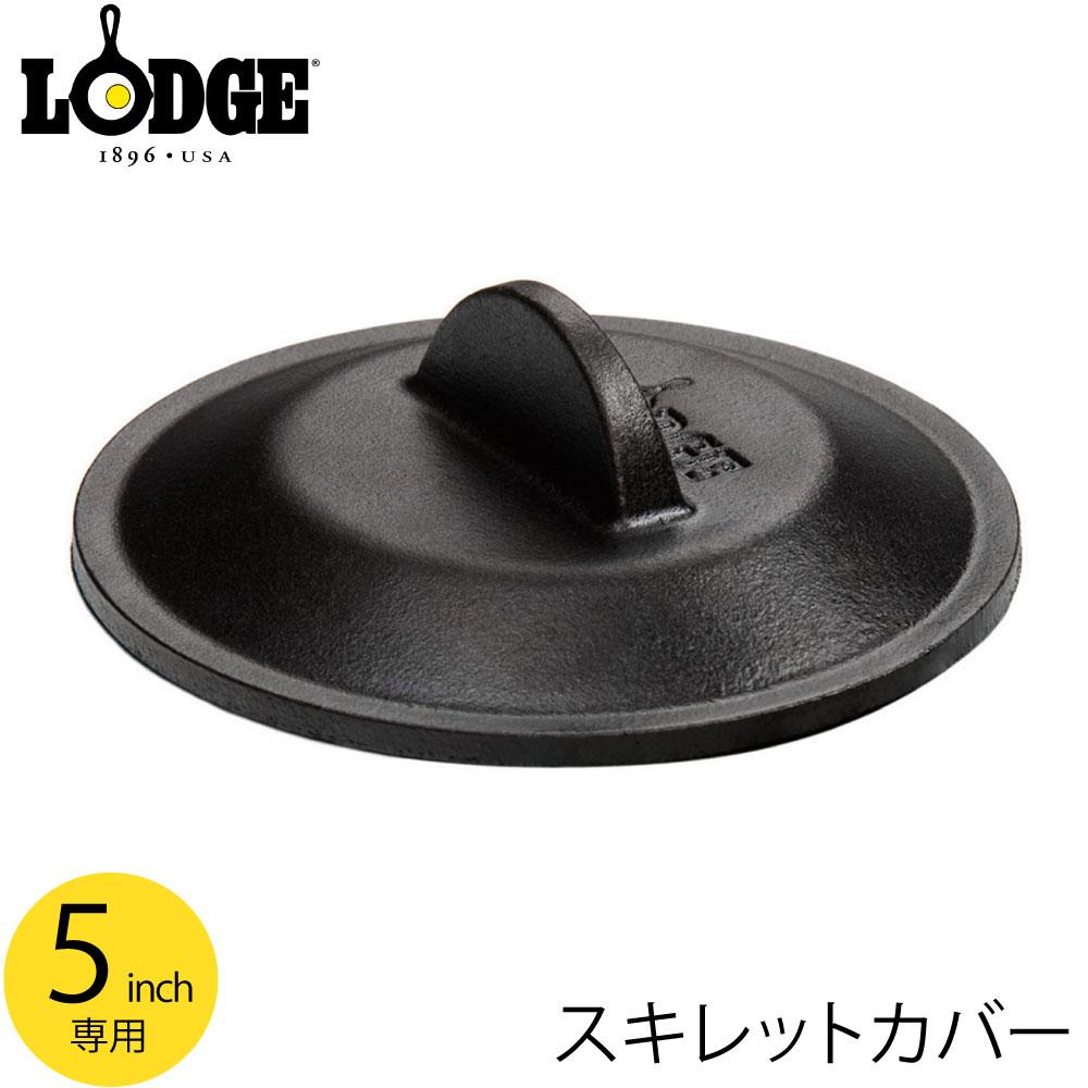 LODGE ロッジ HEAT-ENHANCED スキレットカバー 5インチ H5MIC 0075536800103【あす楽対応】