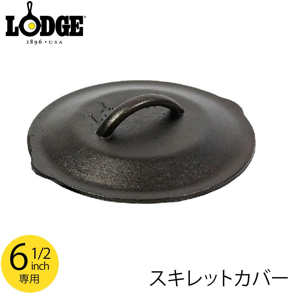 LODGE ロッジ スキレットカバー 6-1/2インチ L3SC3 0075536320618【あす楽対応】