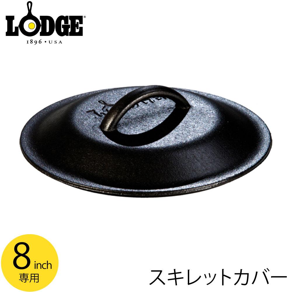 LODGE ロッジ スキレットカバー 8インチ L5IC3 0075536320502【あす楽対応】