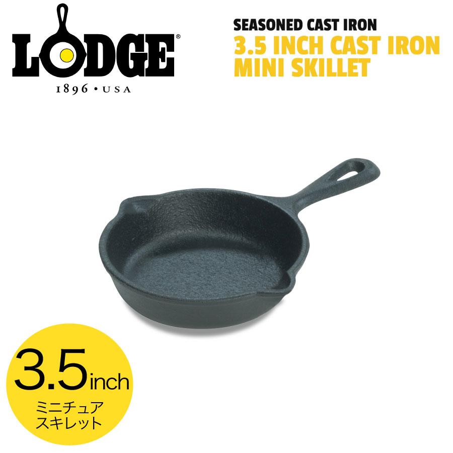 LODGE ロッジ ミニスキレット3.5インチ LMS3 0075536300207【あす楽対応】