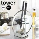 tower(タワー) お玉&鍋ふたスタンド タワー