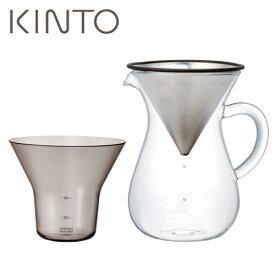 KINTO (キントー) SCS-04-CC-ST コーヒーカラフェセット 600ml 27621 JAN: 4963264496667【送料無料】【あす楽対応】