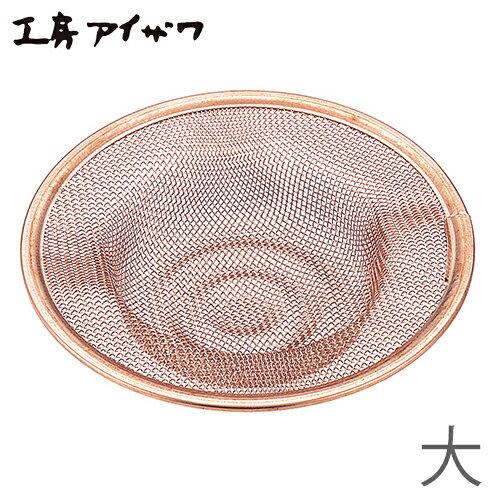 工房アイザワ ながしこもの 純銅排水栓ネット (大) No.70450 【日本製】 JAN: 4992451704506
