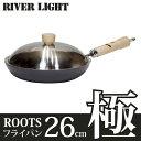 【在庫限り】RIVER LIGHT リバーライト 極ROOTS(ルーツ) 鉄 フライパン 蓋付 26cm RS1226【日本製】