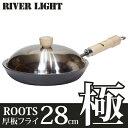【在庫限り】RIVER LIGHT リバーライト 極ROOTS(ルーツ) 鉄 厚板フライパン 蓋付 28cm RS2328【日本製】 JAN: 4903449122240【送料無料】
