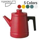 【売切御免】富士ホーロー ソリッドコーヒーポット 1.6L SD-1.6CP【270】