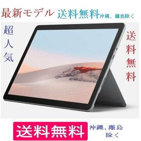 新品開封未使用 マイクロソフト Surface Go 2 STV-00012 Pentium Gold 4425Y/4GB/64GB/Win10/10.5インチ