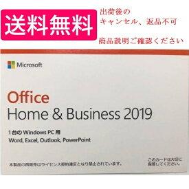 新品未開封 Microsoft Office Home and Business 2019 OEM版 1台認証可 時間指定不可