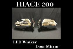 【新品】ハイエース200系標準車用LEDライト付きメッキドアミラー