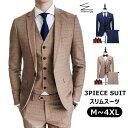 あす楽 スリーピーススーツ メンズ チェック柄 3ピース ビジネススーツ スリムスーツ メンズスーツ カジュアルスーツ …