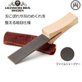 正規品 斧刃の手入れ グレンスフォシュ・ブルーク ファイルシャープナー GB4031 ファイヤーサイド