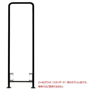 ファイヤーサイド 2×4 ログラック シングル スタンダード Y01-S y-01s 薪の仕切り 薪の補強 2×4ログラック(スタンダード)用オプション品 日本製 焚火 薪ストーブ