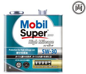 モービル スーパー 2000 ハイマイレージ 5W-30 3L