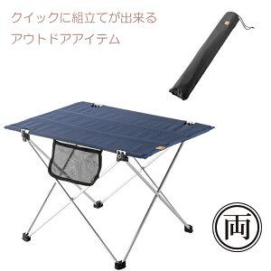 組立簡単折りたたみテーブル クイックテーブル ODL-201 収納袋付き レジャー キャンプ バーベキュー BBQ アウトドア コンパクト収納 チェア 海水浴 山 釣り