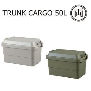 アウトドア用品等の収納におすすめ トランクカーゴ M 50L 収納ボックス 屋外収納 工具入れ 椅子 テーブル キャンプ BBQ TC-50GY TC-50KH