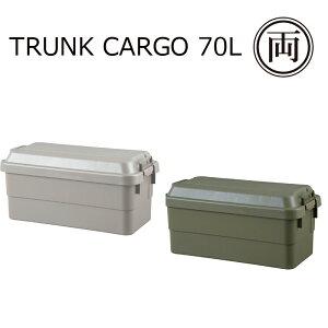 アウトドア用品等の収納におすすめ トランクカーゴ L 70L 収納ボックス 屋外収納 工具入れ 椅子 テーブル キャンプ BBQ TC-70GY TC-70KH
