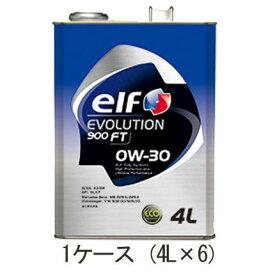 elf エルフ エボリューション 900 FT 0W-30 0W30 4L 1ケース 4L×6 メルセデスベンツ VW ヨーロッパ車 ドイツ車 輸入車 国産車 全化学合成油 エンジンオイル