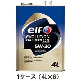 elf エルフ エボリューション フルテック LLX 5W-30 5W30 4L 1ケース 4L×6 ベンツ BMW VW ポルシェ クリーンディーゼル 全化学合成油 エンジンオイル