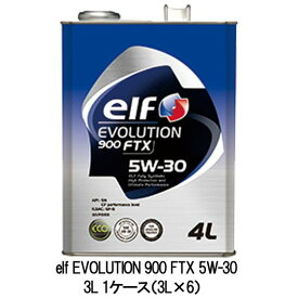 elf エルフ エボリューション 900 FTX 5W-30 5W30 3L 1ケース 3L×6 ハイブリッド車 ニバン アイドリングストップ車 全化学合成油 エンジンオイル