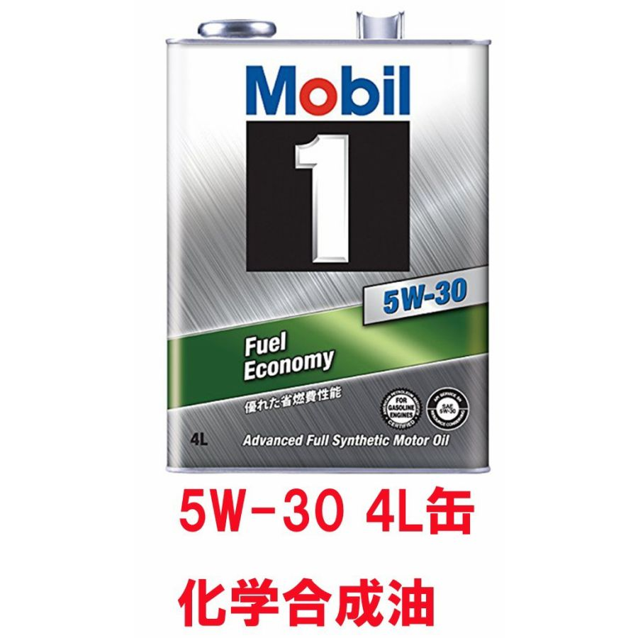 モービル1 mobil 1 5W-30 省燃費 燃費 5W-30推奨車 化学合成油 エンジンオイル モービル1 5W30 SN 4L