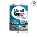 モービル Mobil スーパー 2000 ハイ マイレージ 5W-30 5W30 4L 1ケース 4L×6 多走行車 6万キロ走行車 省燃費車 オイ…