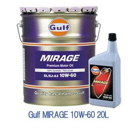 Gulf ガルフ ミラージュ 10W-60 10W60 20L 100%化学合成 レスポンス 輸入車 国産車 エンジンオイル