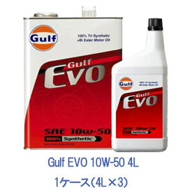 Gulf ガルフ エボ 10W-50 10W50 4L 1ケース 4L×3 100%化学合成油 エンジンオイル 三菱 ランサーエボリューション ランエボ 4G63
