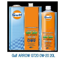 Gulf ガルフ アロー GT20 0W-20 0W20 20L 100%化学合成油 エンジンオイル エコカー ドライスタート 環境保護