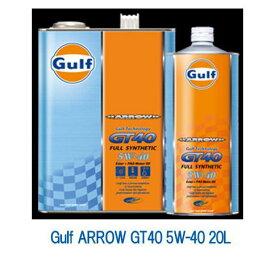 Gulf ガルフ アロー GT40 5W-40 5W40 20L 100%化学合成油 エンジンオイル ターボ