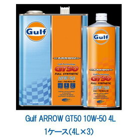 Gulf ガルフ アロー GT50 10W-50 10W50 4L 1ケース 4L×3 100%化学合成油 エンジンオイル ターボ スーパーチャージャー 大排気量車