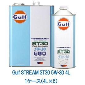 Gulf ガルフ ストリーム ST30 5W-30 5W30 4L 1ケース 4L×6 部分合成油 エンジンオイル 軽自動車 NA車 レスポンス