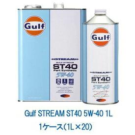 Gulf ガルフ ストリーム ST40 5W-40 5W40 1L 1ケース 1L×20 部分合成油 エンジンオイル NA車 ターボ車 大排気量車