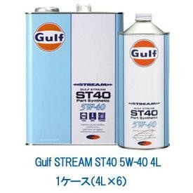 Gulf ガルフ ストリーム ST40 5W-40 5W40 4L 1ケース 4L×6 部分合成油 エンジンオイル NA車 ターボ車 大排気量車