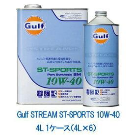 Gulf ガルフ ストリーム ST-スポーツ 10W-40 10W40 4L 1ケース 4L×6 部分合成油 エンジンオイル ターボ車 エコカー セダン コンパクトカー