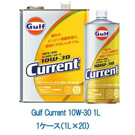 Gulf ガルフ カレント CT 10W-30 10W30 4L 1ケース 4L×6 ターボ車 省燃費 エンジン保護 高性能エンジンオイル