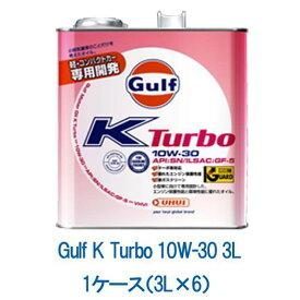 Gulf ガルフ ケイ ターボ 10W-30 10W30 3L 1ケース 3L×6 軽自動車 コンパクトカー 小排気量車 エンジンオイル ターボ車