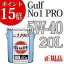 Gulf ガルフ ナンバーワンプロ 5W40 5W-40 20L GULF NO1 PRO 100%化学合成 エンジンオイル 国産車 輸入車 大排気量…