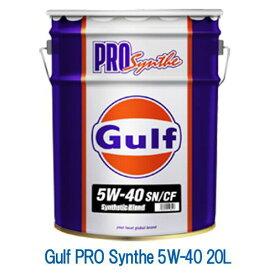 Gulf ガルフ プロシンセ 5W-40 5W40 20L ペール缶 Gulf PRO Synthe ディーゼル 部分合成油 エンジンオイル