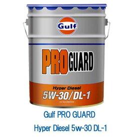 Gulf ガルフ プロガードハイパーディーゼル DL-1 5W-30 5W30 20L ペール缶 DFP ディーゼル専用エンジンオイル DL-1適合 次世代ディーゼル