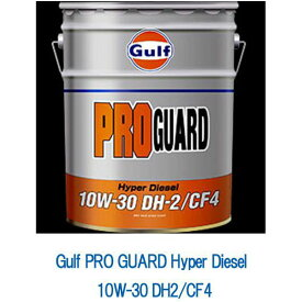 Gulf ガルフ プロガードハイパーディーゼル DH-2 10W-30 10W30 20L ペール缶 DPF ディーゼル専用エンジンオイル DH-2適合 国産ディーゼル